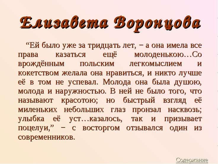 """Елизавета Воронцова """"Ей было уже за тридцать лет, − а она имела все права каз..."""