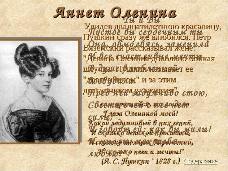 Аннет Оленина Увидев двадцатилетнюю красавицу, Пушкин сразу же влюбился. Петр...