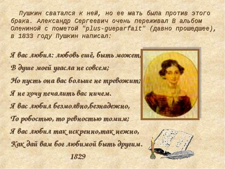 Пушкин сватался к ней, но ее мать была против этого брака. Александр Сергееви...