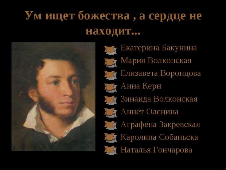 Ум ищет божества , а сердце не находит... Екатерина Бакунина Мария Волконская...