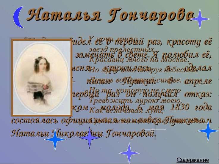 """Наталья Гончарова """"Когда я увидел её в первый раз, красоту её едва начинали з..."""