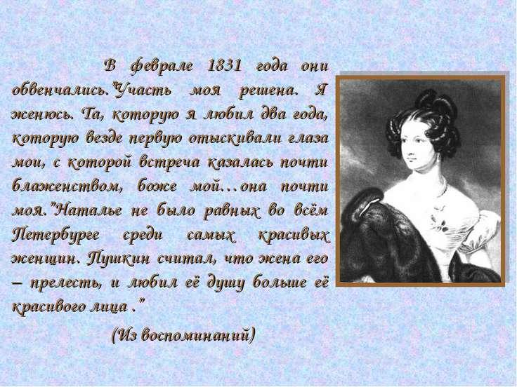 """В феврале 1831 года они обвенчались.""""Участь моя решена. Я женюсь. Та, которую..."""