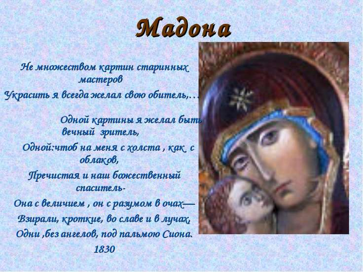 Мадона Не множеством картин старинных мастеров Украсить я всегда желал свою о...