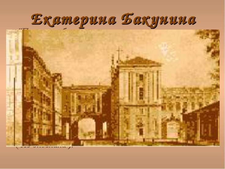 Екатерина Бакунина Поэт встретил её в Лицее, куда она приходила навещать свое...