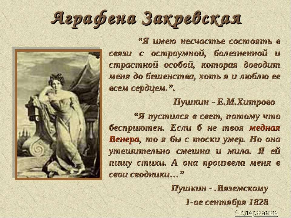 """Аграфена Закревская """"Я имею несчастье состоять в связи с остроумной, болезнен..."""