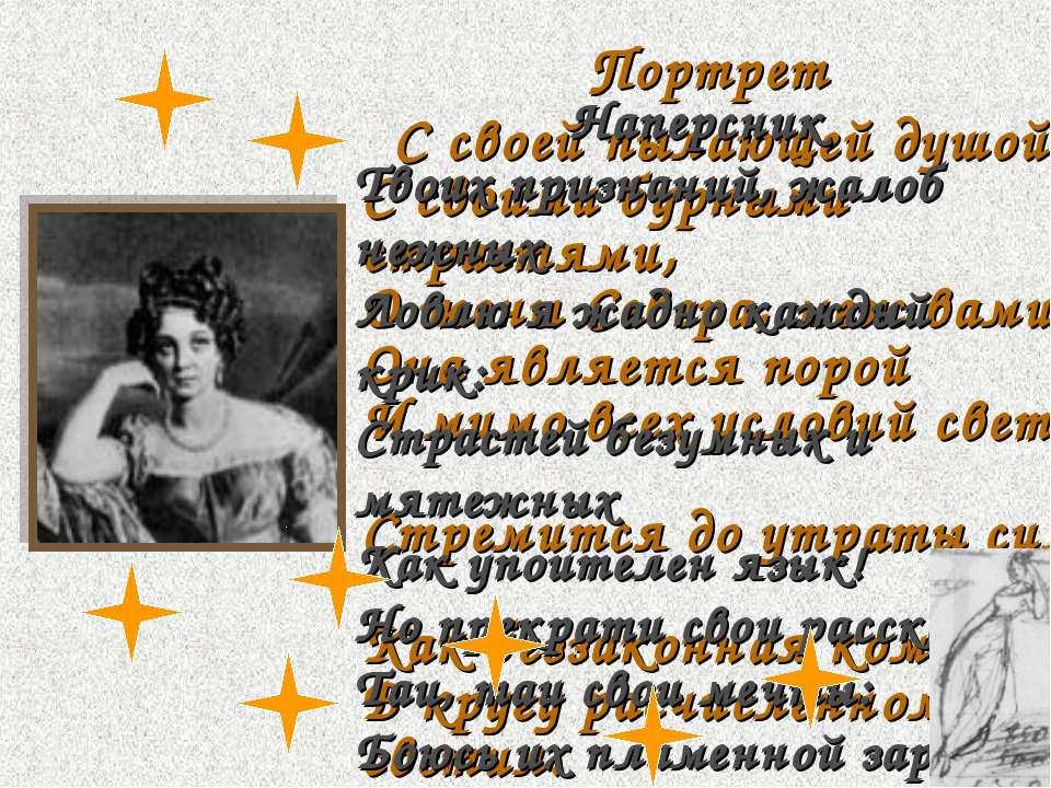 Портрет С своей пылающей душой, С своими бурными страстями, О жены Севера, ме...