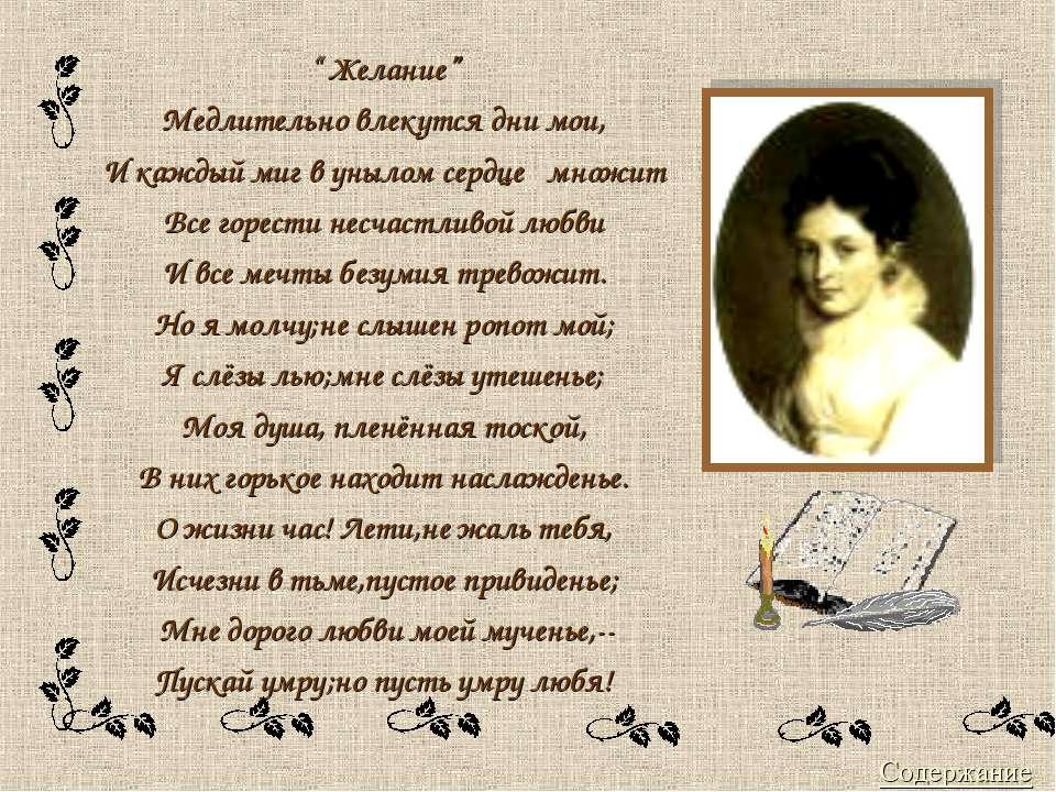 """"""" Желание"""" Медлительно влекутся дни мои, И каждый миг в унылом сердце множит ..."""