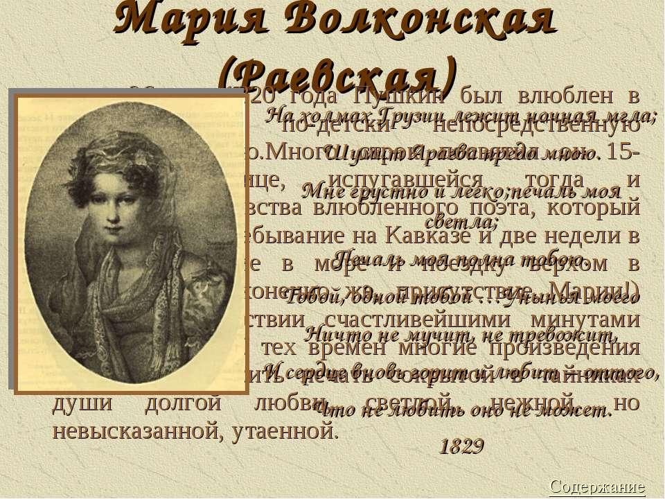 Мария Волконская (Раевская) 26 мая 1820 года Пушкин был влюблен в очарователь...