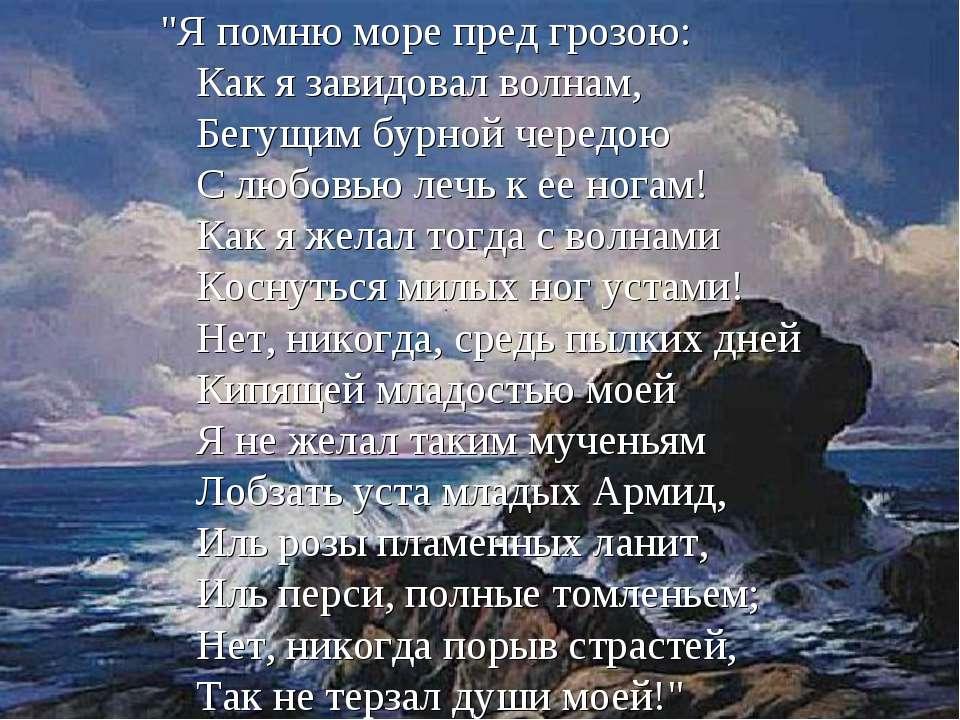 """""""Я помню море пред грозою: Как я завидовал волнам, Бегущим бурной чередою С л..."""