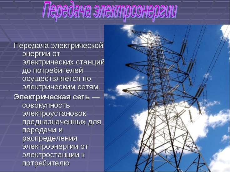 Передача электрической энергии от электрических станций до потребителей осуще...