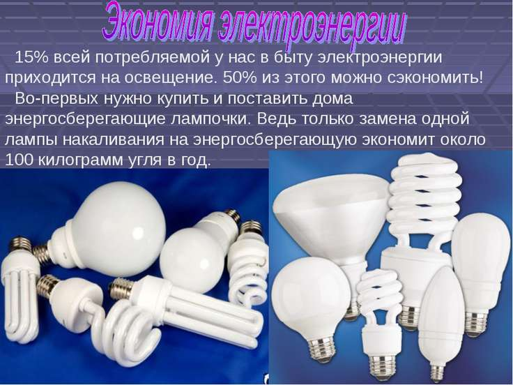15% всей потребляемой у нас в быту электроэнергии приходится на освещение. 50...