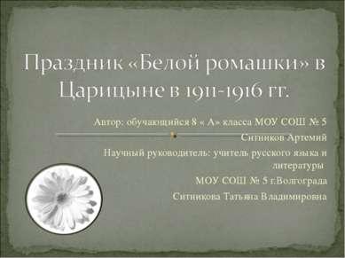 Автор: обучающийся 8 « А» класса МОУ СОШ № 5 Ситников Артемий Научный руковод...
