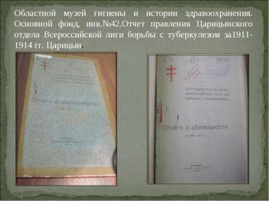 Областной музей гигиены и истории здравоохранения. Основной фонд, инв.№42.Отч...