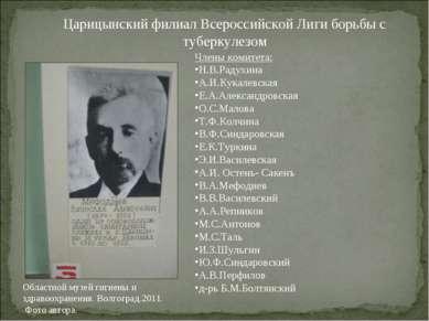 Царицынский филиал Всероссийской Лиги борьбы с туберкулезом Областной музей г...