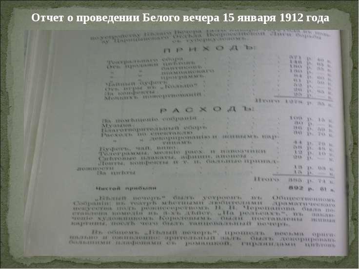 Отчет о проведении Белого вечера 15 января 1912 года