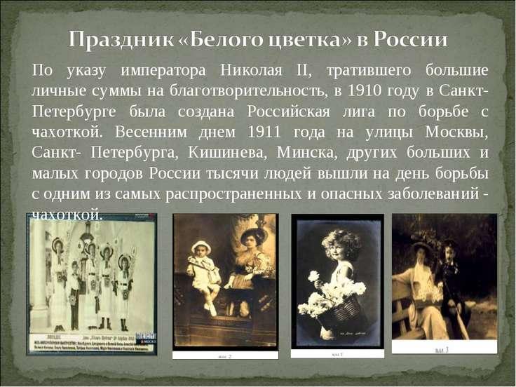 По указу императора Николая II, тратившего большие личные суммы на благотвори...