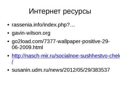 Интернет ресурсы rassenia.info/index.php?… gavin-wilson.org go2load.com/7377-...