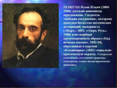 ЛЕВИТАН Исаак Ильич (1860-1900), русский живописец-передвижник. Создатель «пе...