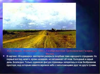 В картине «Владимирка» мастерски раскрыта скорбная тема народного страдания. ...