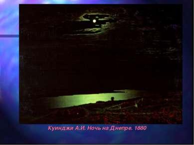 Куинджи А.И. Ночь на Днепре. 1880