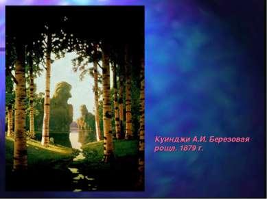 Куинджи А.И. Березовая роща. 1879 г.