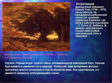 Интереснейший французский пейзажист Камиль Коро (1796— 1875), представитель т...