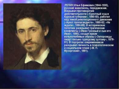 РЕПИН Илья Ефимович (1844-1930), русский живописец, передвижник. Вскрывал про...