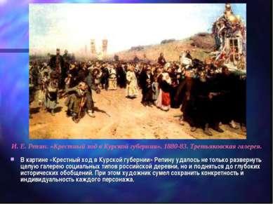 В картине «Крестный ход в Курской губернии» Репину удалось не только разверну...
