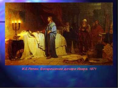 И.Е.Репин. Воскрешение дочери Иаира. 1871