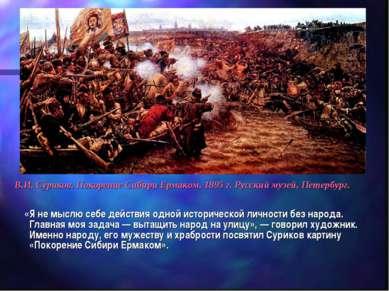 «Я не мыслю себе действия одной исторической личности без народа. Главная моя...