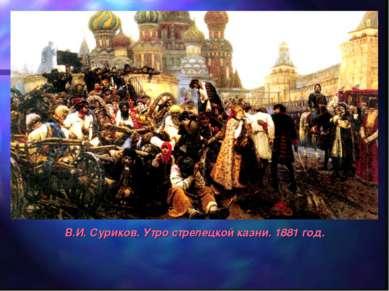 В.И. Суриков. Утро стрелецкой казни. 1881 год.