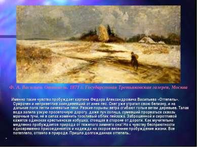 Именно такие чувства пробуждает картина Федора Александровича Васильева «Отте...