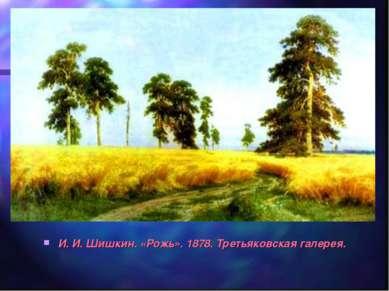 И. И. Шишкин. «Рожь». 1878. Третьяковская галерея.