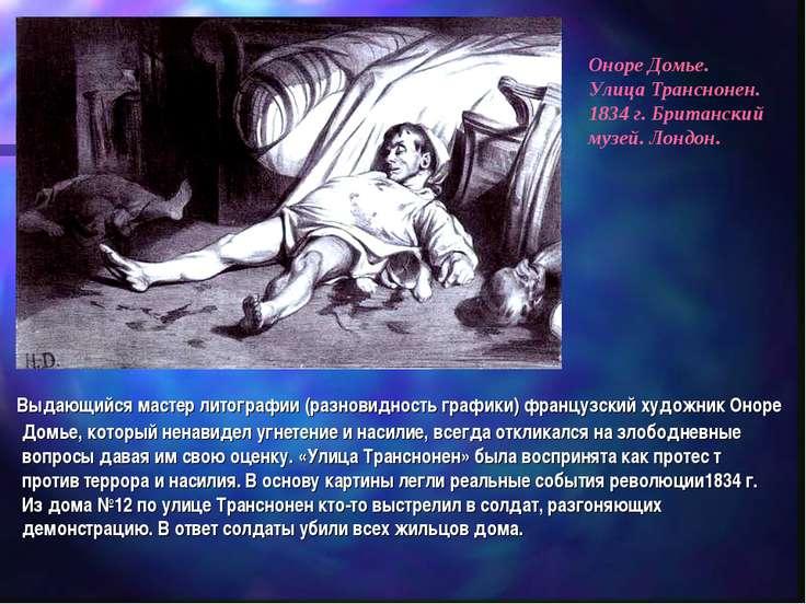 Выдающийся мастер литографии (разновидность графики) французский художник Оно...
