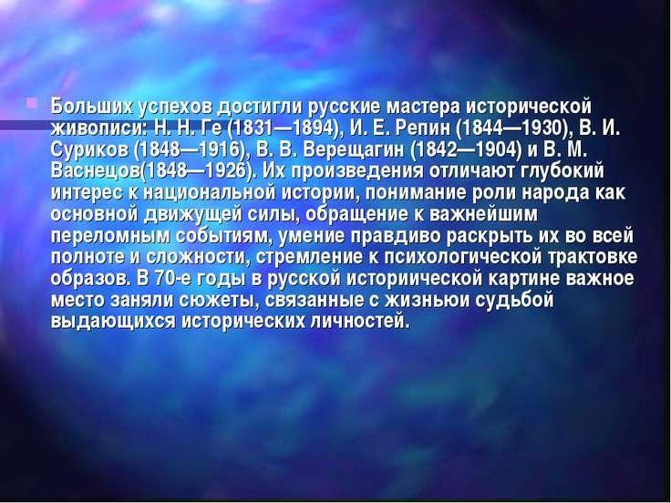 Больших успехов достигли русские мастера исторической живописи: Н. Н. Ге (183...