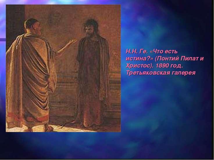 Н.Н. Ге. «Что есть истина?» (Понтий Пилат и Христос). 1890 год. Третьяковская...