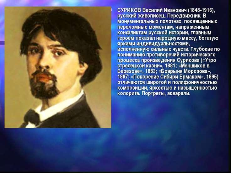 СУРИКОВ Василий Иванович (1848-1916), русский живописец. Передвижник. В монум...