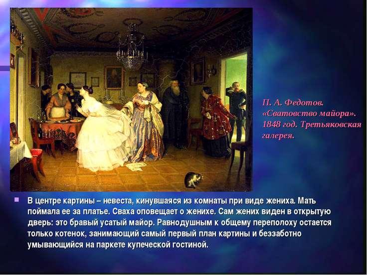 В центре картины – невеста, кинувшаяся из комнаты при виде жениха. Мать пойма...