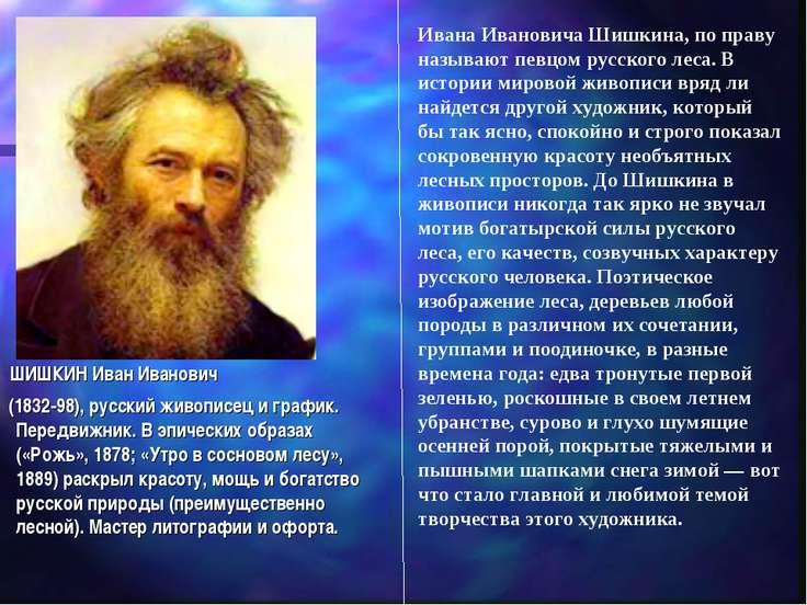 ШИШКИН Иван Иванович (1832-98), русский живописец и график. Передвижник. В эп...