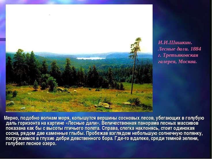 Мерно, подобно волнам моря, колышутся вершины сосновых лесов, убегающих в гол...