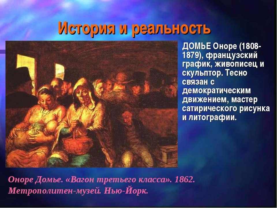 История и реальность ДОМЬЕ Оноре (1808-1879), французский график, живописец и...