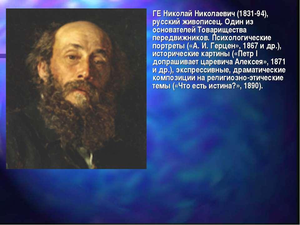 ГЕ Николай Николаевич (1831-94), русский живописец. Один из основателей Товар...