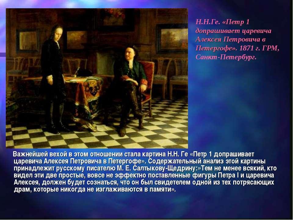 Важнейшей вехой в этом отношении стала картина Н.Н. Ге «Петр 1 допрашивает ца...