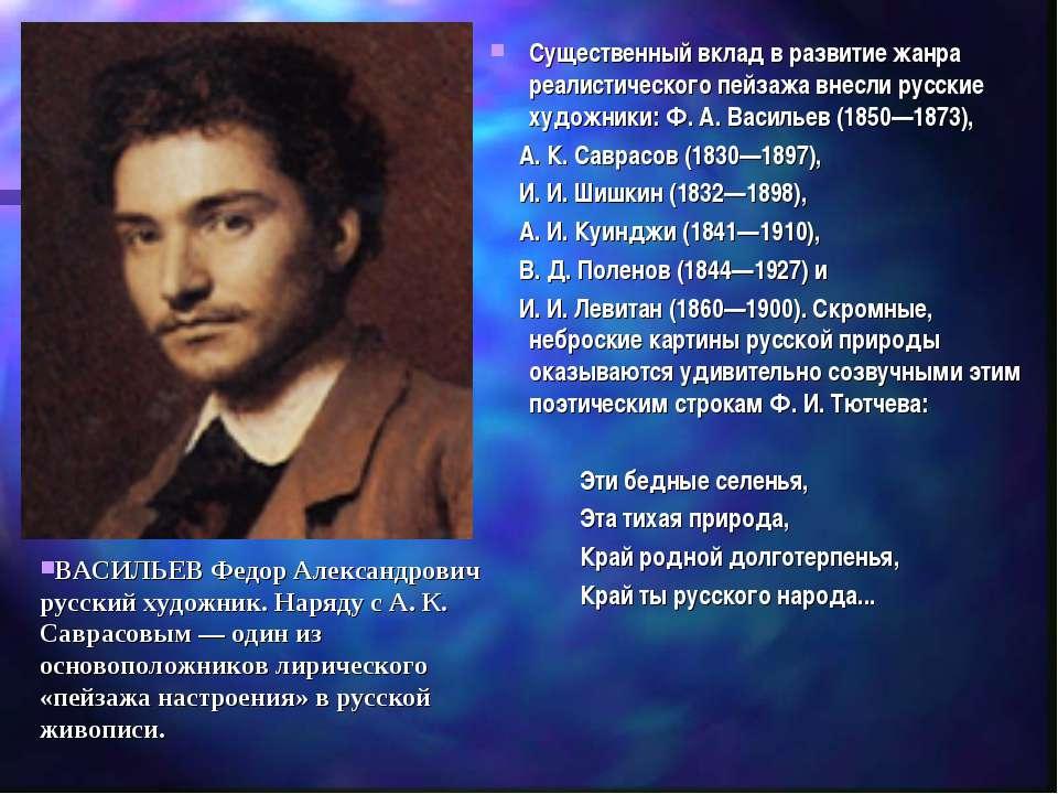 Существенный вклад в развитие жанра реалистического пейзажа внесли русские ху...