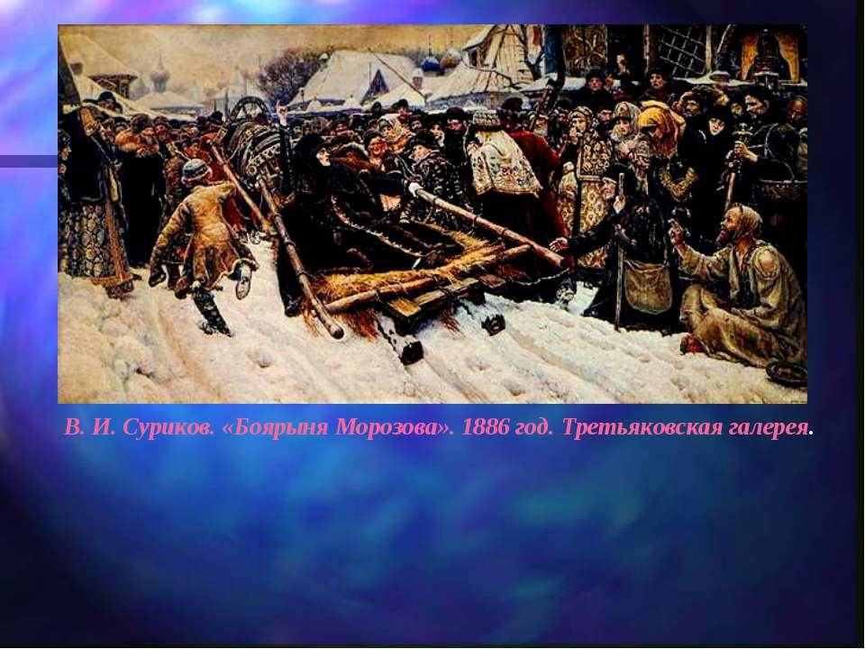 В. И. Суриков. «Боярыня Морозова». 1886 год. Третьяковская галерея.