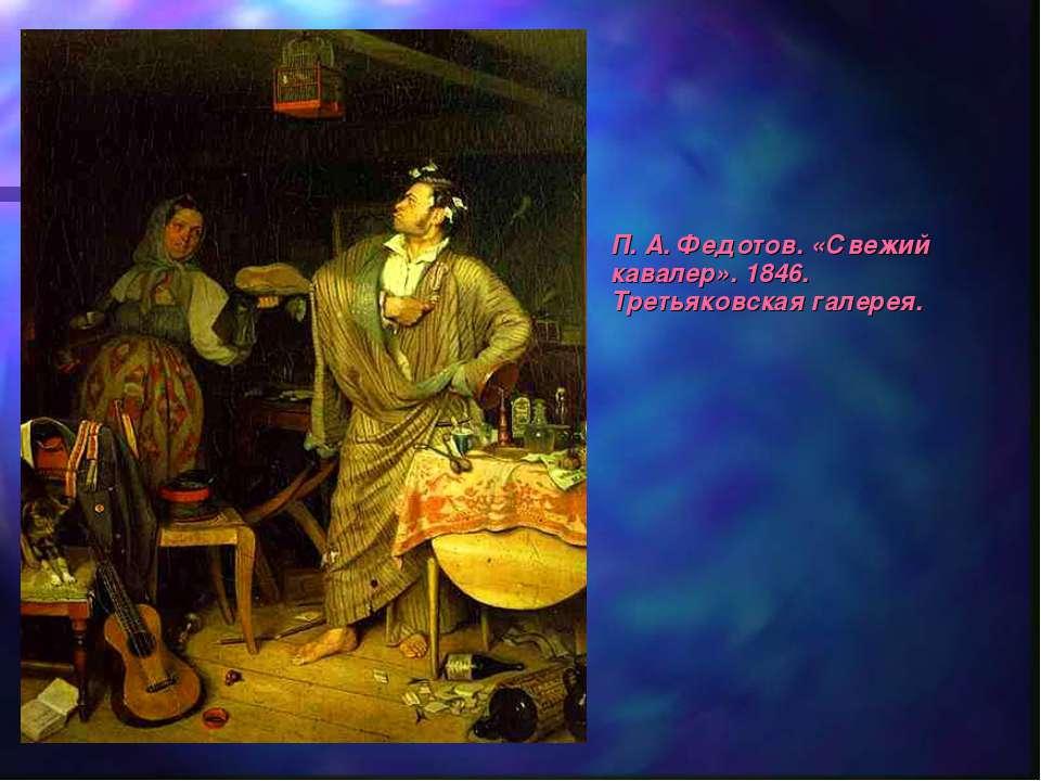 П. А. Федотов. «Свежий кавалер». 1846. Третьяковская галерея.