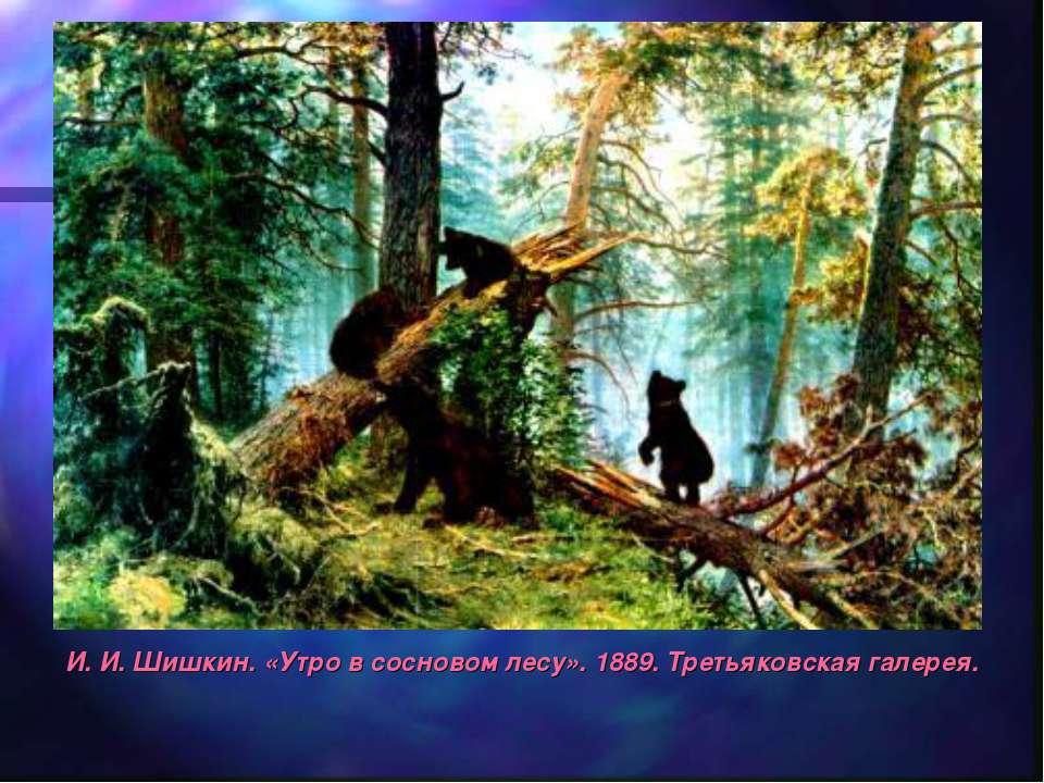 И. И. Шишкин. «Утро в сосновом лесу». 1889. Третьяковская галерея.