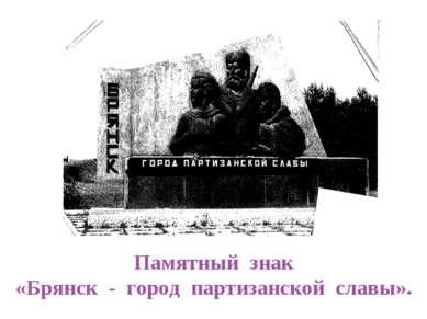 Памятный знак «Брянск - город партизанской славы».