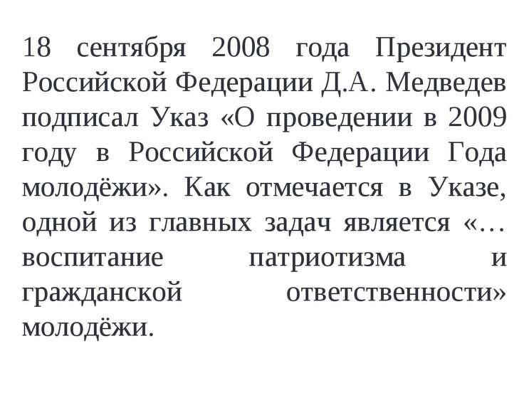 18 сентября 2008 года Президент Российской Федерации Д.А. Медведев подписал У...