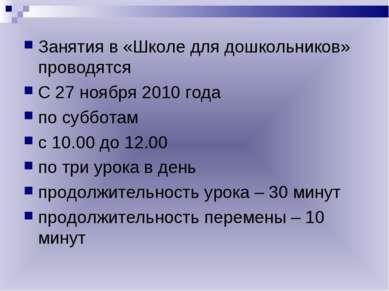 Занятия в «Школе для дошкольников» проводятся С 27 ноября 2010 года по суббот...